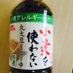 グルテンフリーのオススメ醤油 小麦不使用の醤油