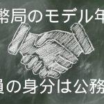 造幣局のモデル年収紹介 【職員の身分は公務員? 採用されるには?】